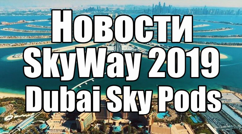 SkyWay новости 2019