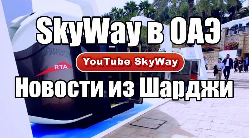 SkyWay Новости. SkyWay в ОАЭ