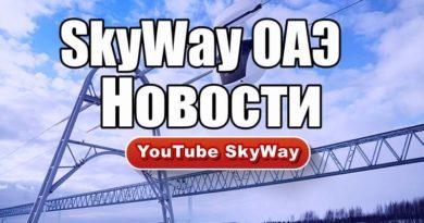 SkyWay ОАЭ Новости
