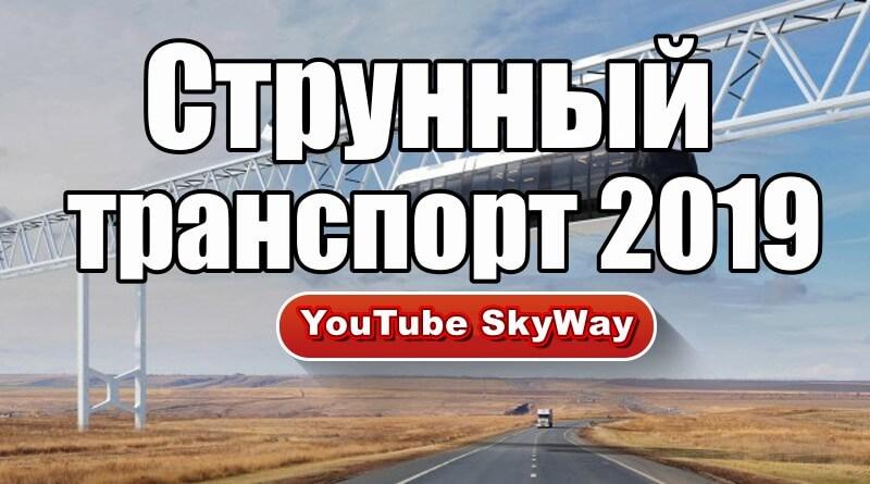 Струнный транспорт 2019