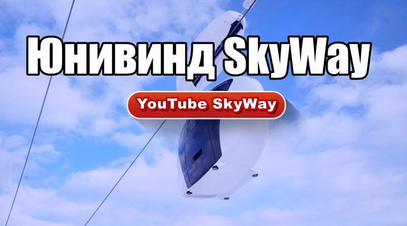 SkyWay Юнивинд