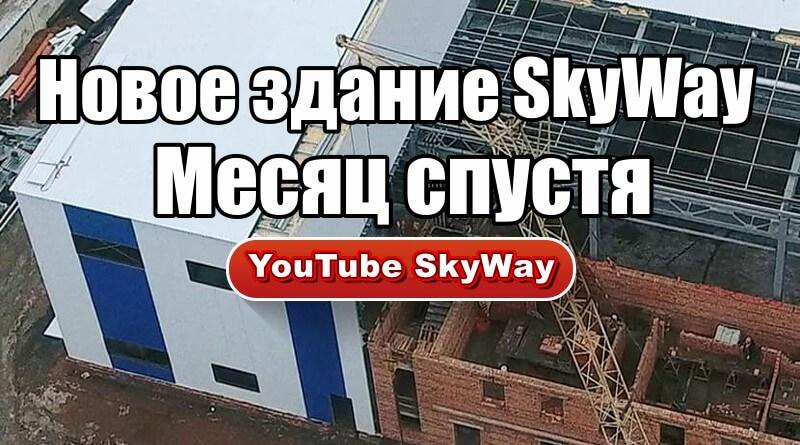 Струнные технологии — Новое здание SkyWay месяц спустя