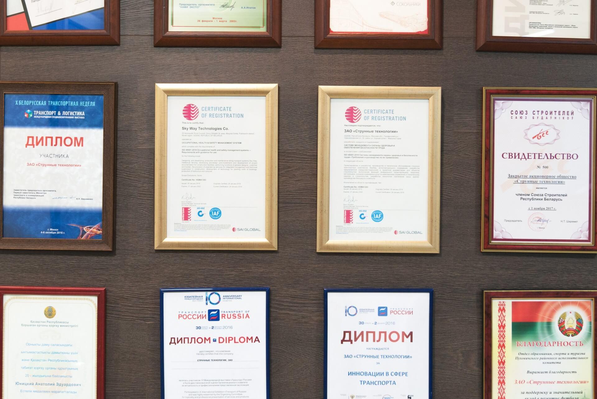 Струнные технологии получило новый сертификат