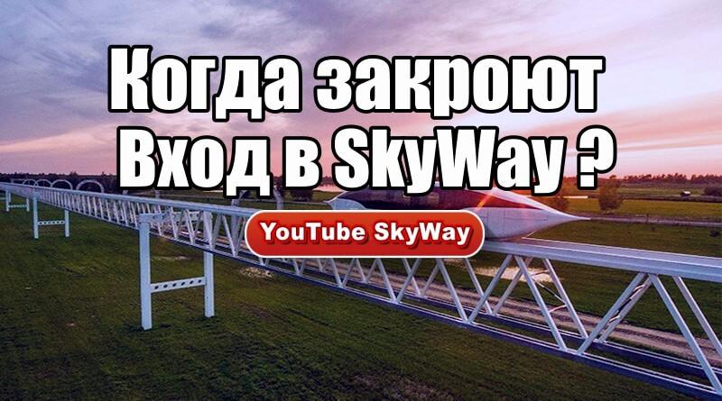 vhod-v-skyway-kogda-zakroyut-otvety-anatoliya-yunickogo