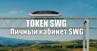 TOKEN SWG Личный кабинет SkyWay Global