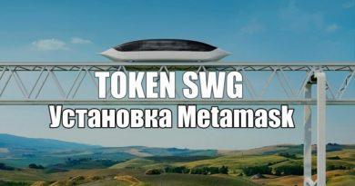 Token SkyWay Установка Metamask