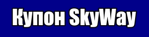 Купон SkyWay